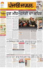 Moga/Faridkot/Muktsar : Punjabi jagran News : 27th April 2015 - Read on ipad, iphone, smart phone and tablets.