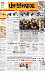 Amritsar : Punjabi jagran News : 27th April 2015 - Read on ipad, iphone, smart phone and tablets.