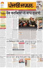 Jalandhar Dehat   : Punjabi jagran News : 27th April 2015 - Read on ipad, iphone, smart phone and tablets.