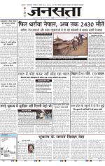 Jansatta, Hindi, 27/04/2015 - Read on ipad, iphone, smart phone and tablets.