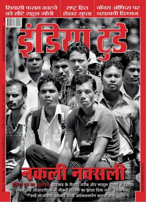 India Today Hindi- 6th May 2015 - Read on ipad, iphone, smart phone and tablets.
