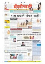 28th Apr Nanded - Read on ipad, iphone, smart phone and tablets.