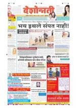 28th Apr Buldhana - Read on ipad, iphone, smart phone and tablets.