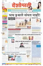 28th Apr Nagpur - Read on ipad, iphone, smart phone and tablets.