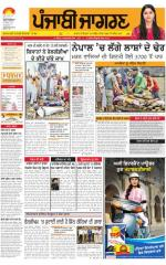 Amritsar : Punjabi jagran News : 28th April 2015 - Read on ipad, iphone, smart phone and tablets.