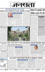 Jansatta, Hindi, 28/04/2015 - Read on ipad, iphone, smart phone and tablets.
