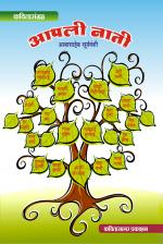 Aapali Nati (आपली नाती) - आबासाहेब सूर्यवंशी