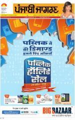 Jalandhar Dehat : Punjabi jagran News : 29th April 2015 - Read on ipad, iphone, smart phone and tablets.