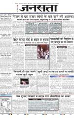Jansatta, Hindi, 29/04/2015 - Read on ipad, iphone, smart phone and tablets.