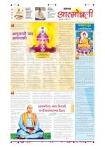 30th Apr Attmonnati - Read on ipad, iphone, smart phone and tablets.
