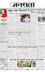 Jansatta, Hindi, 30/04/2015 - Read on ipad, iphone, smart phone and tablets.