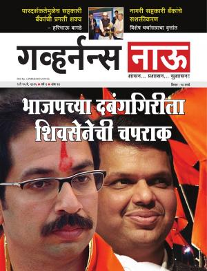 Governancenow Marathi Volume 2 Issue 13 - Read on ipad, iphone, smart phone and tablets.