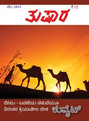 Tushara - May, 2015 - Read on ipad, iphone, smart phone and tablets.