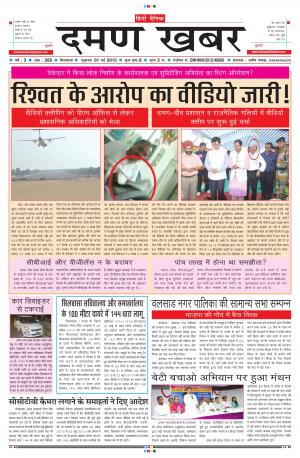 DAMAN KHABAR - Read on ipad, iphone, smart phone and tablets.