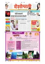 1st May Chandrapur - Read on ipad, iphone, smart phone and tablets.