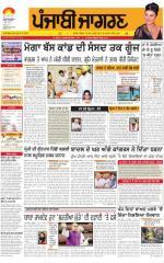 Jalandhar Dehat   : Punjabi jagran News : 1st May 2015 - Read on ipad, iphone, smart phone and tablets.