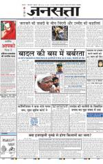 Jansatta, Hindi, 01/05/2015 - Read on ipad, iphone, smart phone and tablets.