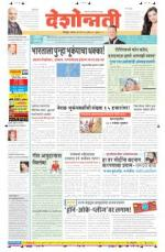2nd May Chandrapur - Read on ipad, iphone, smart phone and tablets.