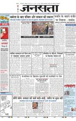 Jansatta, Hindi, 02/05/2015 - Read on ipad, iphone, smart phone and tablets.