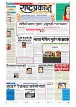 2nd May Rashtraprakash - Read on ipad, iphone, smart phone and tablets.