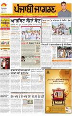 Sangrur\Barnala: Punjabi jagran News : 3rd April 2015 - Read on ipad, iphone, smart phone and tablets.