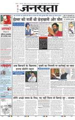 Jansatta, Hindi, 03/05/2015 - Read on ipad, iphone, smart phone and tablets.