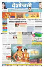 3rd May Chandrapur - Read on ipad, iphone, smart phone and tablets.