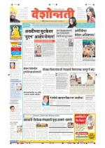 4th May Nanded - Read on ipad, iphone, smart phone and tablets.