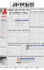 Jansatta, Hindi, 04/05/2015 - Read on ipad, iphone, smart phone and tablets.