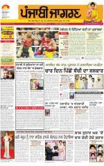 Ludhiana  : Punjabi jagran News : 4th April 2015 - Read on ipad, iphone, smart phone and tablets.