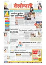 4th May Chandrapur - Read on ipad, iphone, smart phone and tablets.