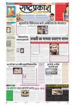 4th May Rashtraprakash - Read on ipad, iphone, smart phone and tablets.
