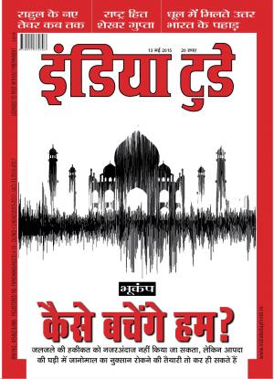 India Today Hindi-13th May 2015 - Read on ipad, iphone, smart phone and tablets.