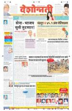 5th May Hingoli Parbhani - Read on ipad, iphone, smart phone and tablets.