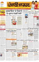 Sangrur\Barnala : Punjabi jagran News : 5th April 2015 - Read on ipad, iphone, smart phone and tablets.