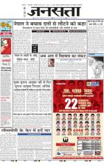 Jansatta, Hindi, 05/05/2015 - Read on ipad, iphone, smart phone and tablets.