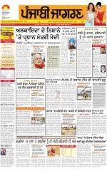 Jalandhar Dehat : Punjabi jagran News : 5th May 2015 - Read on ipad, iphone, smart phone and tablets.