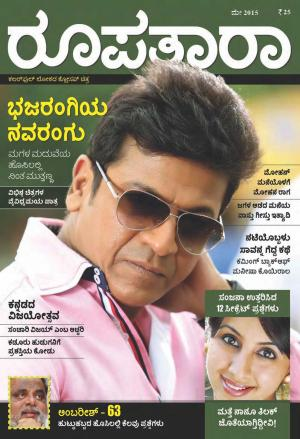 Roopatara - May, 2015 - Read on ipad, iphone, smart phone and tablets.