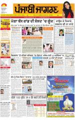 Moga/Faridkot/Muktsar : Punjabi jagran News : 6th May 2015 - Read on ipad, iphone, smart phone and tablets.