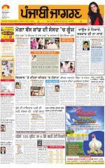 Amritsar : Punjabi jagran News : 6th May 2015 - Read on ipad, iphone, smart phone and tablets.