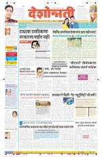6th May Buldhana - Read on ipad, iphone, smart phone and tablets.