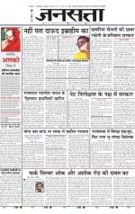 Jansatta, Hindi, 06/05/2015 - Read on ipad, iphone, smart phone and tablets.