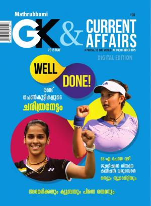 GK & Current Affairs 2015 May