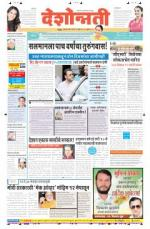 7th May Nanded - Read on ipad, iphone, smart phone and tablets.