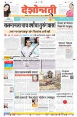 7th May Buldhana - Read on ipad, iphone, smart phone and tablets.