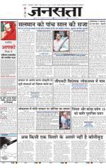 Jansatta, Hindi, 07/05/2015 - Read on ipad, iphone, smart phone and tablets.