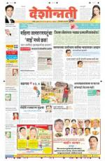 8th May Hingoli Parbhani - Read on ipad, iphone, smart phone and tablets.