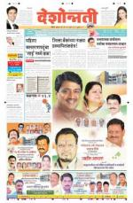 8th May Nanded - Read on ipad, iphone, smart phone and tablets.