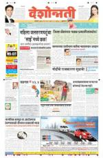8th May Buldhana - Read on ipad, iphone, smart phone and tablets.
