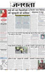 Jansatta, Hindi, 08/05/2015 - Read on ipad, iphone, smart phone and tablets.